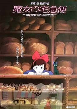 Theatrical poster for Kiki's Delivery Service